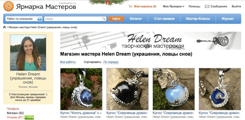 Helen Dream
